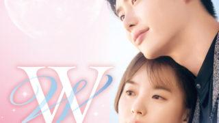 W-君と僕の世界